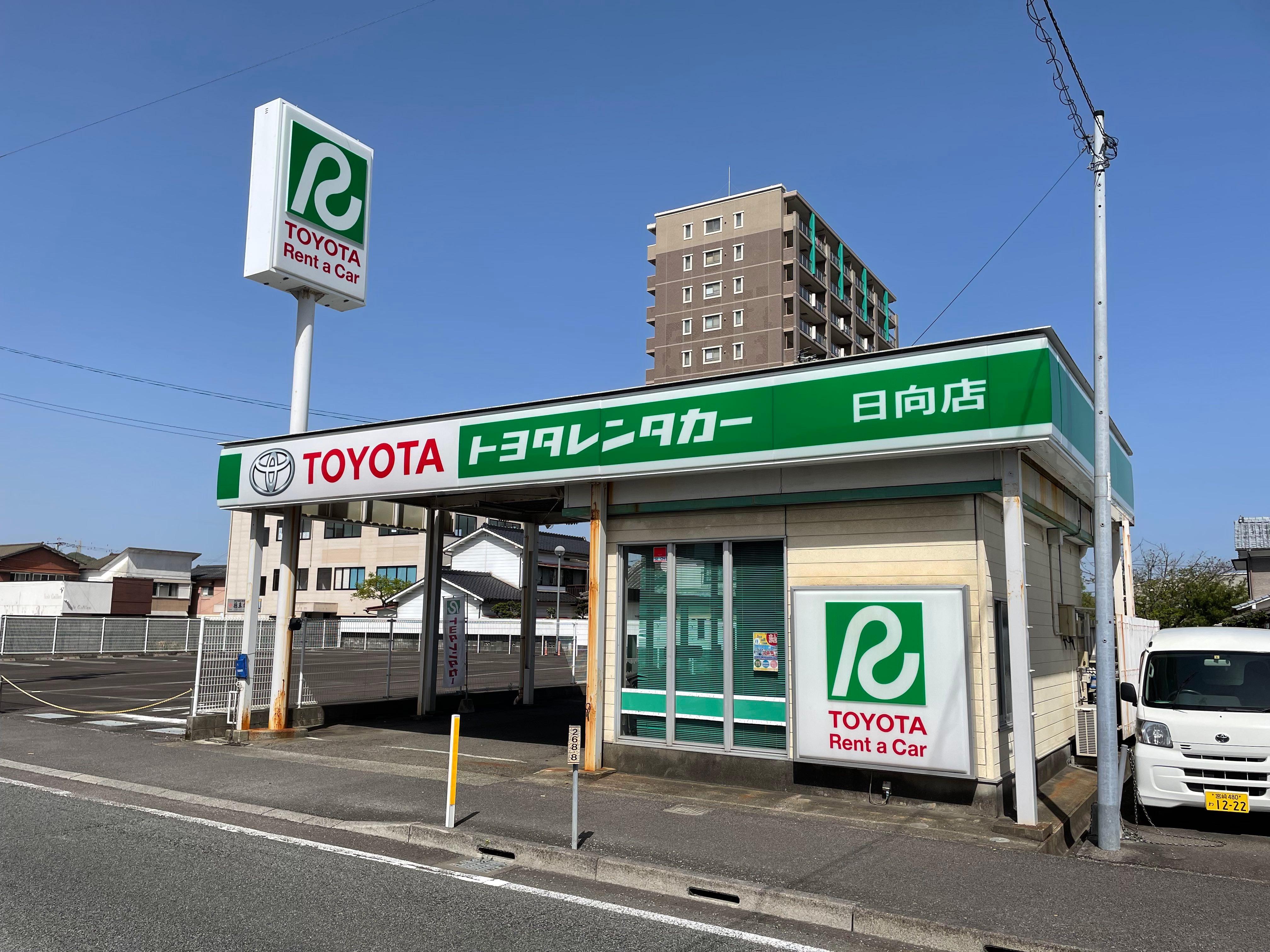 トヨタレンタリース宮崎 日向店