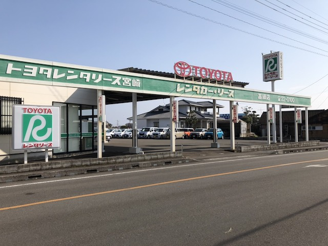 トヨタレンタリース宮崎 高鍋店